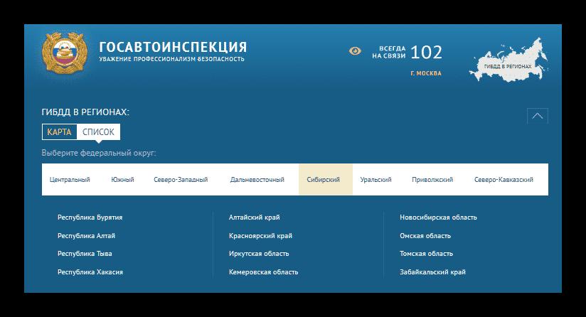 Официальный онлайн-ресурс ГИБДД