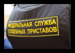 Штрафы ГИБДД на сайте судебных приставов
