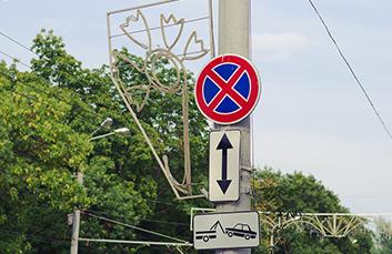 Что запрещает знак «остановка запрещена» (знак 3.27)?