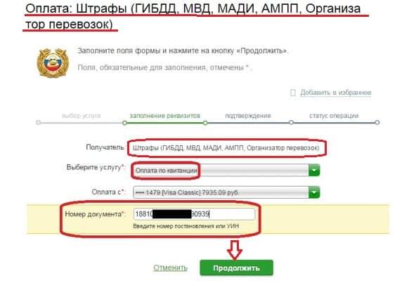 Как оплатить штрафы ГИБДД через «Сбербанк онлайн»