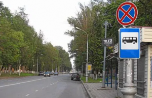 Какая зона действия знака остановка запрещена
