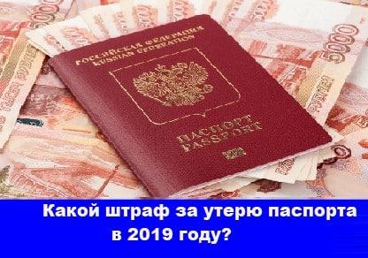 Какой штраф за утерю паспорта в 2020 году