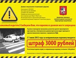Общие сведения о неправильной парковке и штрафах