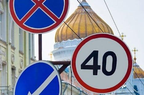 Ограничения скоростного режима, установленные ПДД