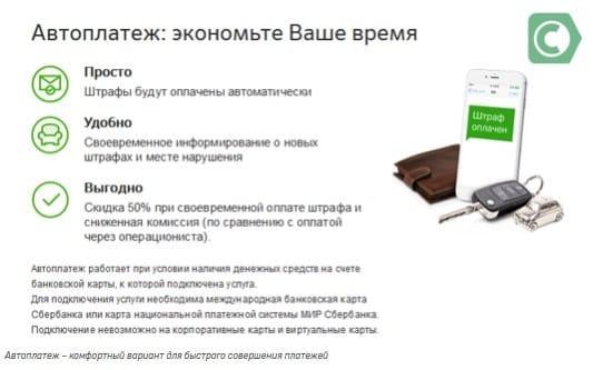 """""""Автоплатёж"""" от Сбербанка"""