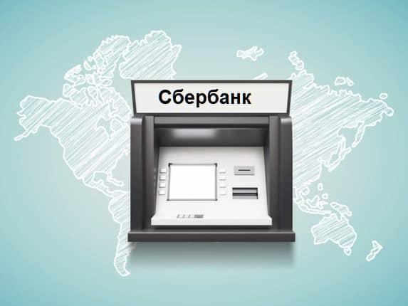 Платежи через банкомат или терминал