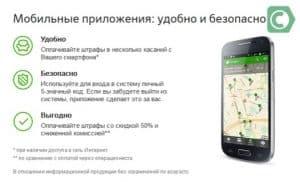 Как оплатить штрафы ГИБДД через приложение Сбербанка