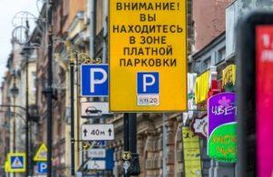 Штраф за неоплаченную парковку в Санкт-Петербурге