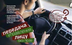 Штраф за привлечение к вождению человека без прав или лишенному прав