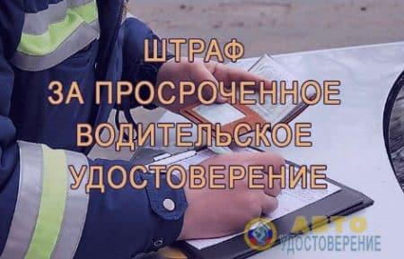Штраф за просроченные права в 2020 году в РФ