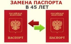 Сроки замены паспорта в 20 и 45 лет