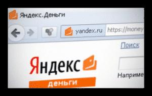 Проверка через Яндекс сервис