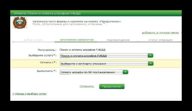 Проверить штраф ГИБДД по водительскому удостоверению
