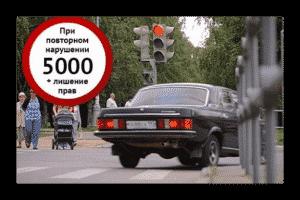 Каким автомобилям проезд на красный разрешен