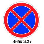 Штраф за знак «Остановка запрещена» в 2020 году