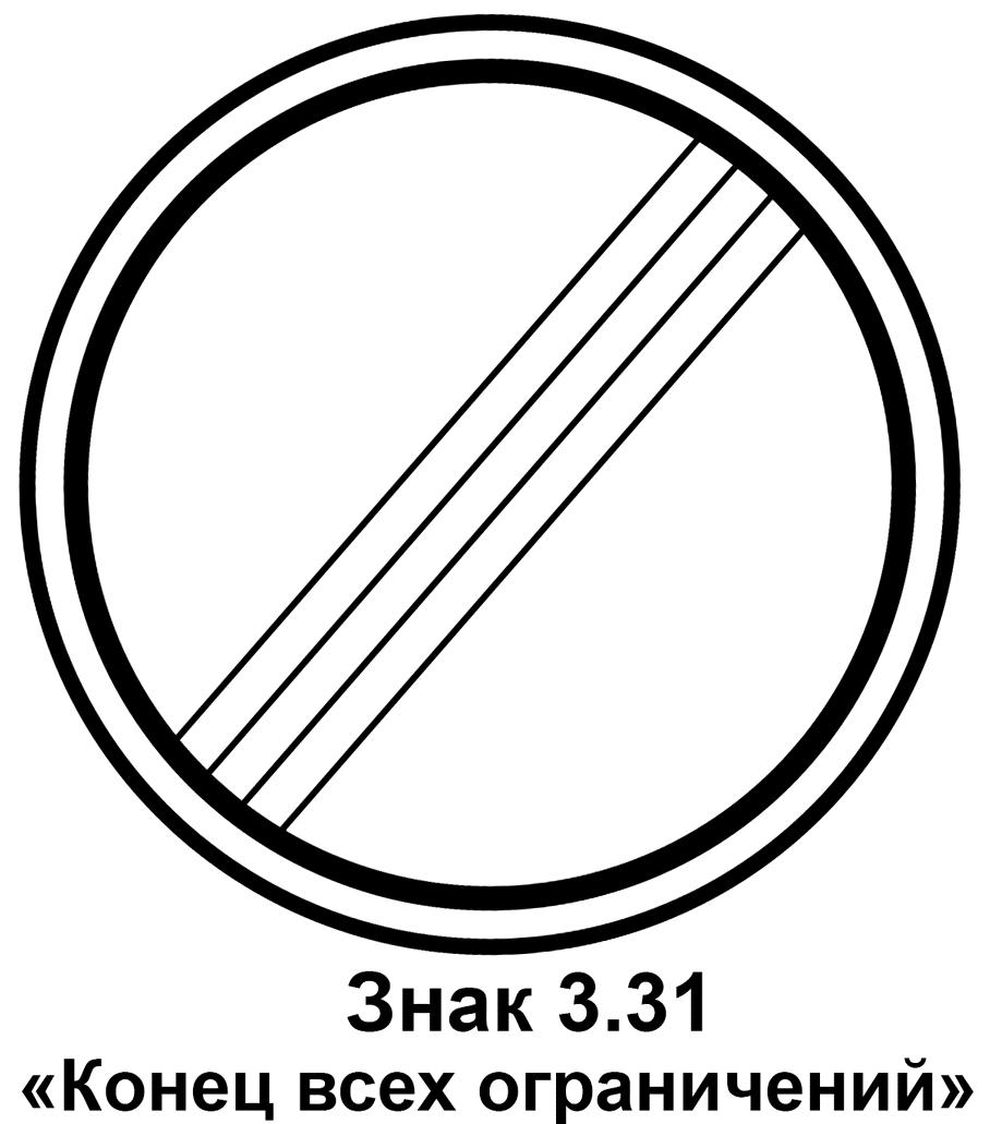 Значение знака «Остановка запрещена»