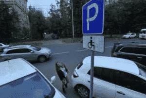 Для кого предназначены парковки для инвалидов?