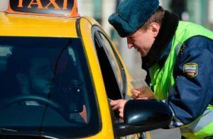 Для такси
