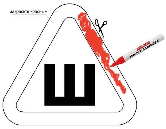 Образец знака