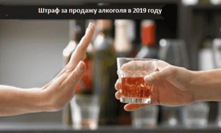 Штраф за продажу алкоголя в 2020 году