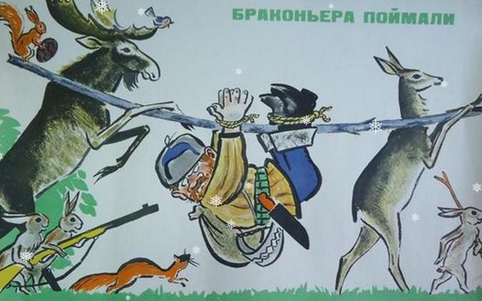 Наказания за незаконную охоту в 2020 году