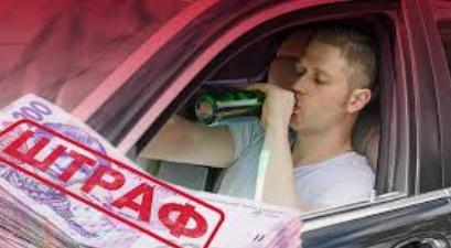 Размер штрафа за езду в алкогольном опьянении в 2020 году