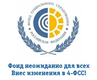 Штраф за несвоевременную сдачу отчетности в ФСС в 2020 году