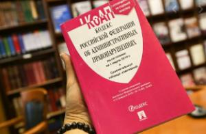 Закон за нарушение карантина в СПБ
