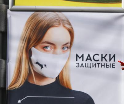 Без маски