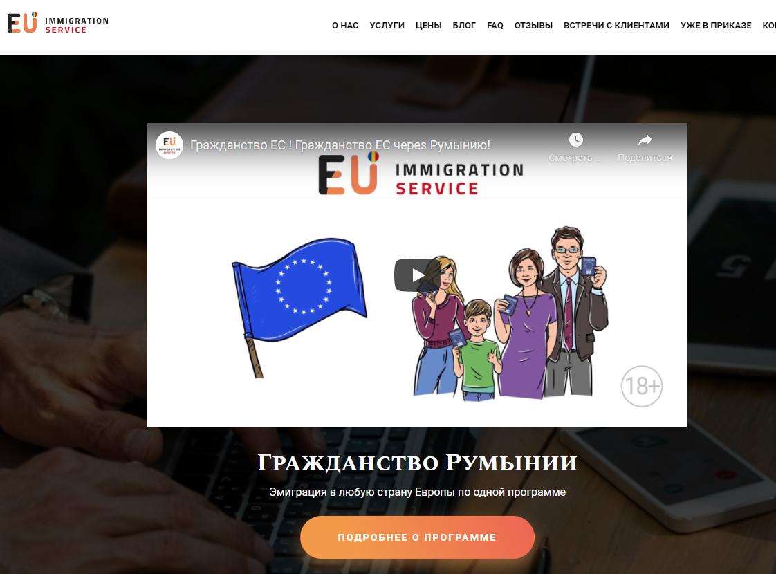 EU Immigration Service негативные отзывы реального клиента
