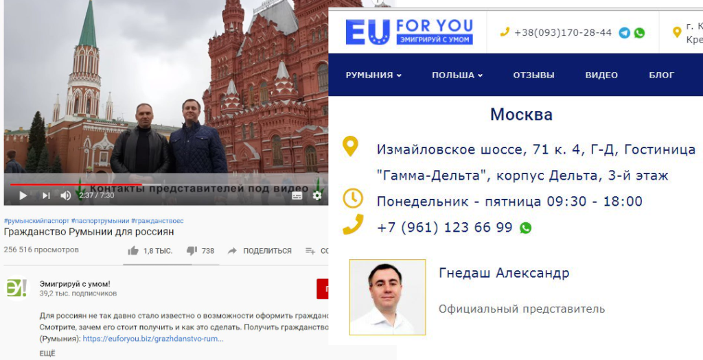 Отзывы EU for You