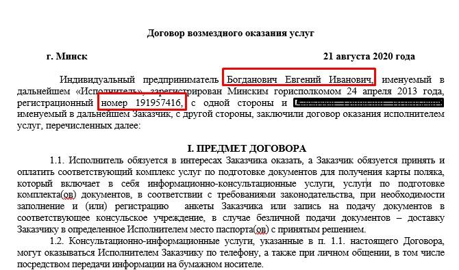 договор Prokartapolaka.ru