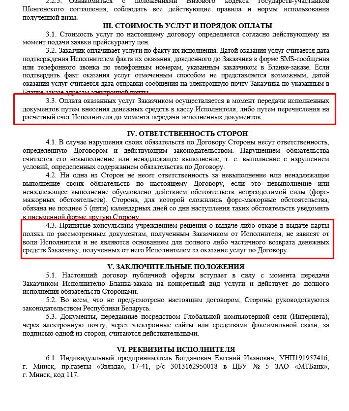 Договор Infopoland.by и prokartapolaka.ru