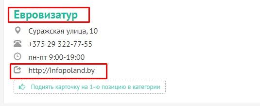 Отзывы про Евровизатур Infopoland.by, Prokartapolaka.ru и kartapolaka.by