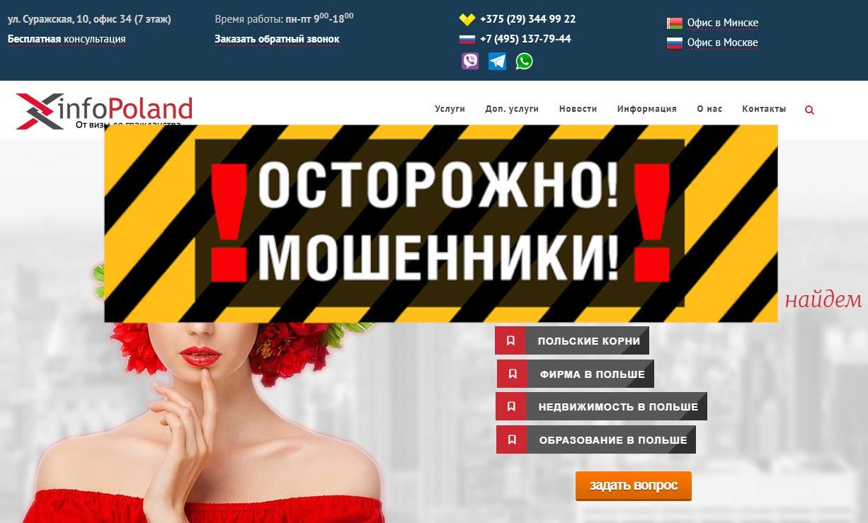 Infopoland.by карта поляка отзывы