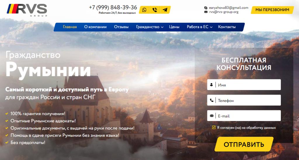 rvs group Румыния отзывы