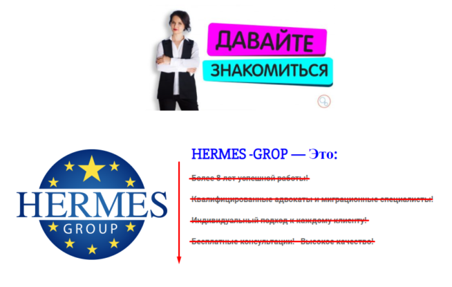 Разоблачение hermes-grup.ru